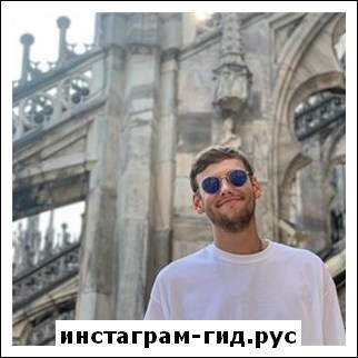 Антон Шастун