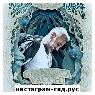 Джанлука Вакки (Gianluca Vacchi)