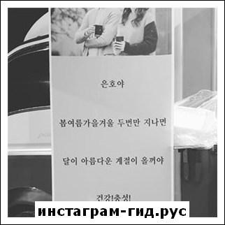 Ли Джон Сок