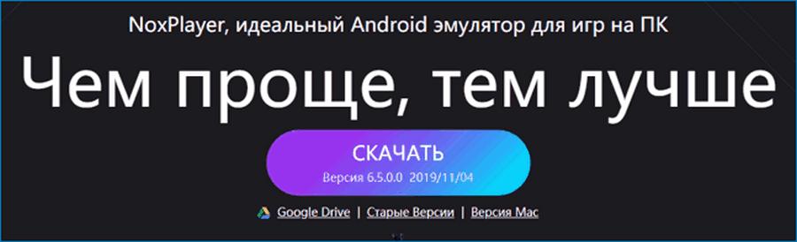 7. Превью Nox App Player