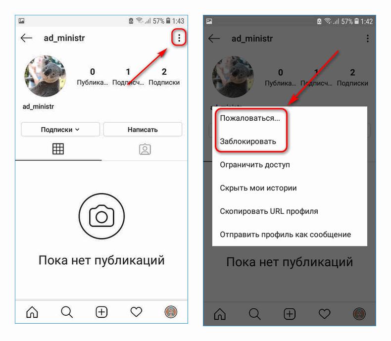 Действие с чужим профилем в Инстаграм