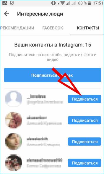 Добавление контактов в Инстаграм