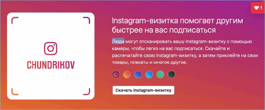 Готовая Инстаграм визитка