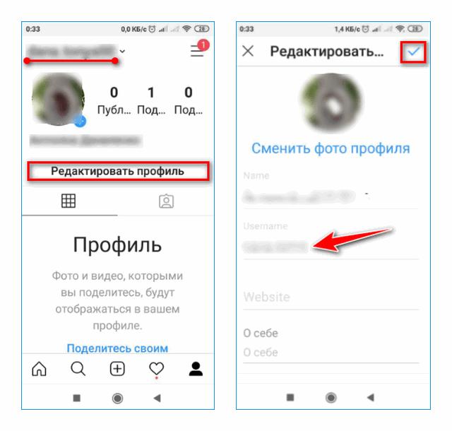 Изменение имени в приложении Instagram