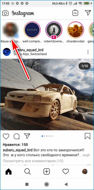 Кнопка истории Instagram