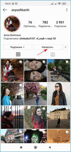 Кнопка написать Instagram