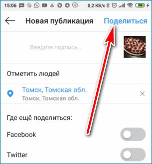 Кнопка публикации Instagram