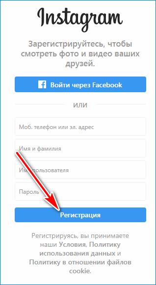 Кнопка регистрации Instagram