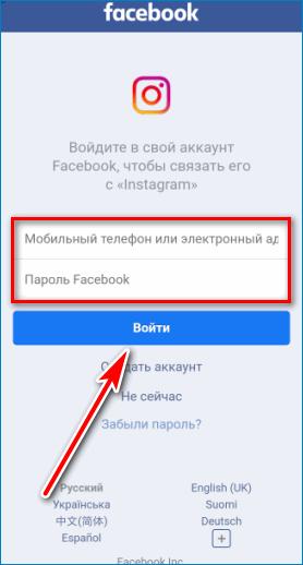 Кнопка входа Instagram