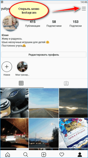 Меню Instagram