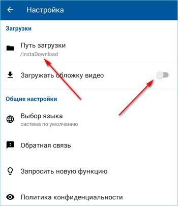 Настройка выбора папки в Video Downloader