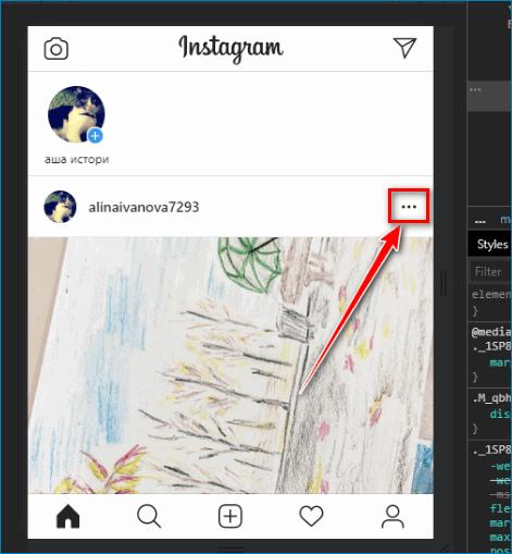 Нажмите на три точки Instagram