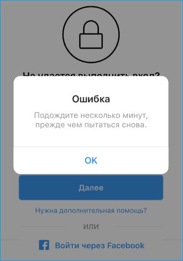 Ошибка входа в Инстаграм