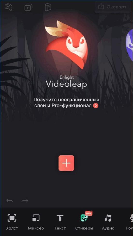 Основное меню Videolap