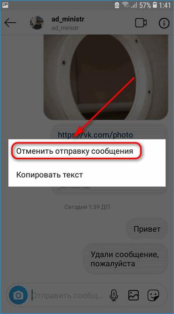 Отмена отправки сообщения в Инстаграм