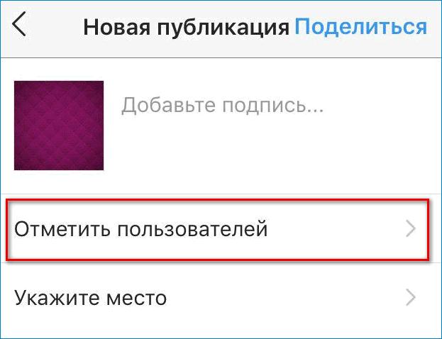Отметить пользователей