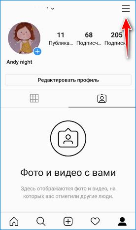 Переход к настойкам профиля Инстаграм