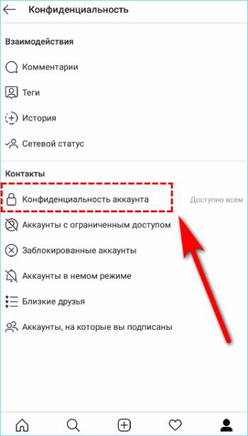 Переход в конфиденциальность аккаунта в Инстаграм