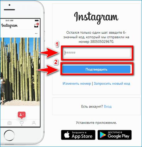 Подтвердите операцию Instagram