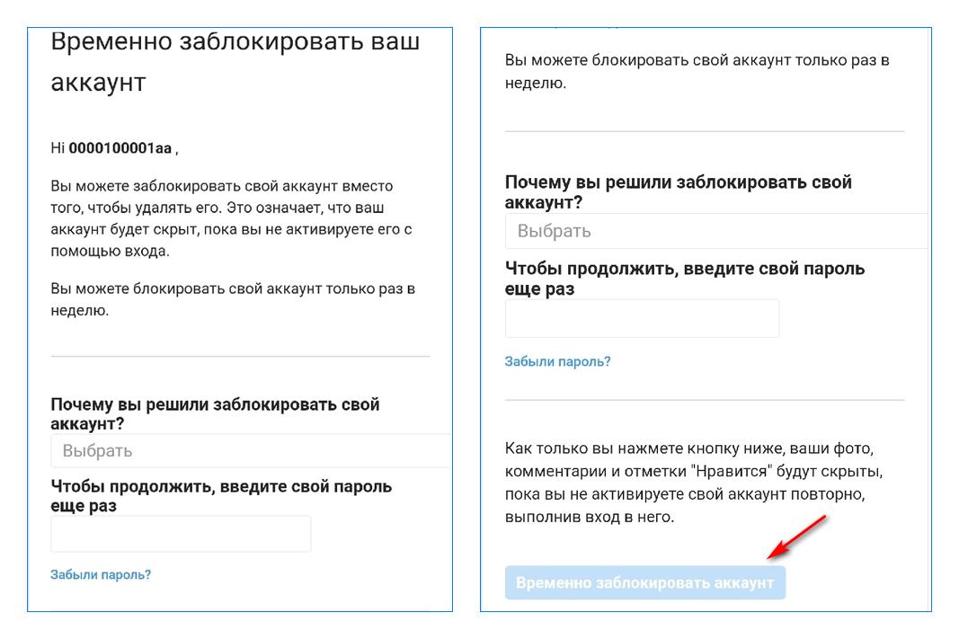 Подтверждение временной блокировки в приложении Инстаграм