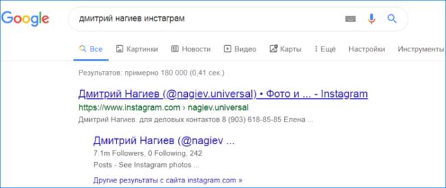 Поиск аккаунта Инстаграм через поисковик