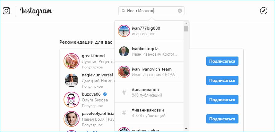 Поиск по имени в Инстаграм