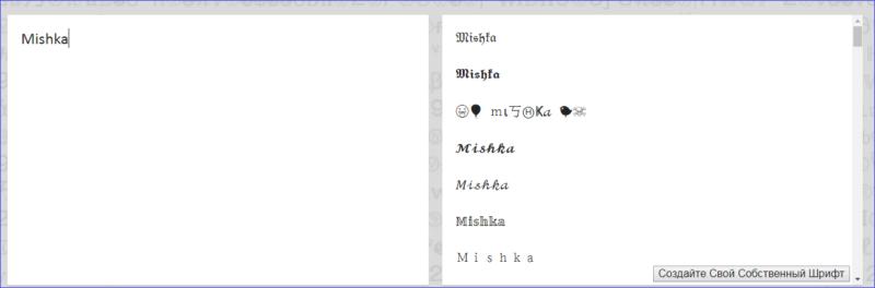 Пример Никнеймов от сервиса Lingojam для Инстаграм