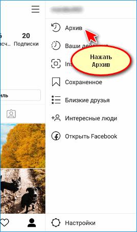 Пункт архив в Инстаграм