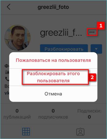 Разблокировка пользователя через браузер Instagram