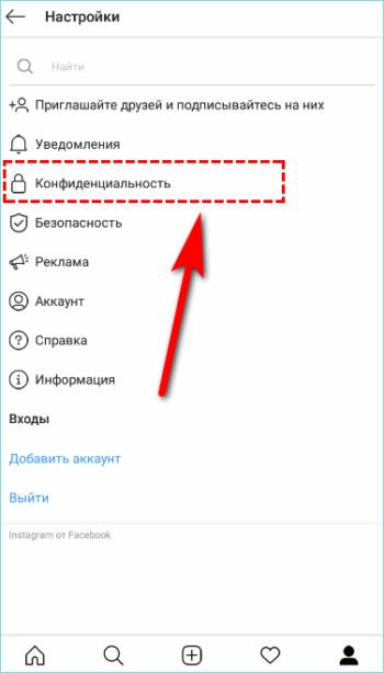 Раздел конфиденциальность в Инстаграм