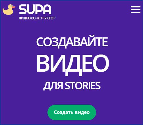 Редактор Supa Instagram