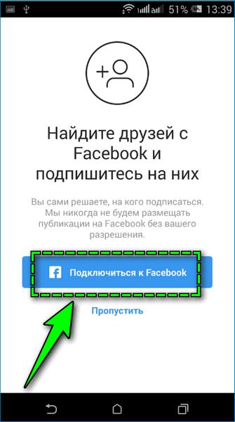 Синхронизация с Фейсбук