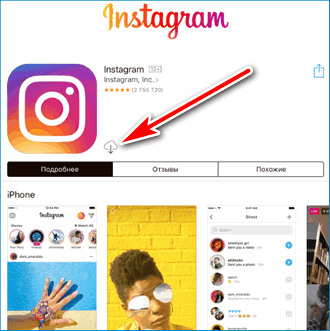 Скачать Inasagram для iOS