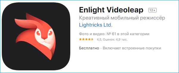 Скачать Videoleap