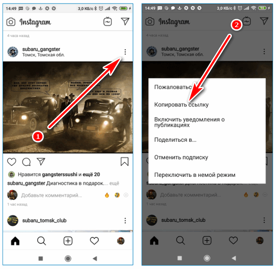 Скопируйте ссылку Instagram