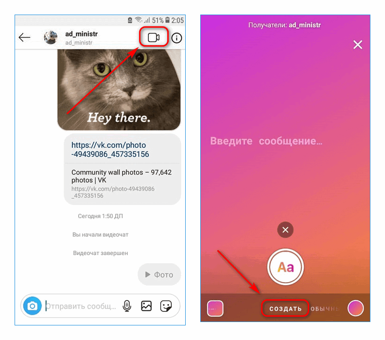 Создание сообщения в Инстаграм