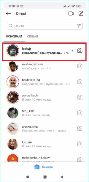 Список сообщений Instagram