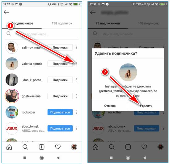 Удалить подписчика Instagram
