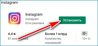 Установите Instagram