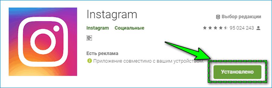 Установка Инстаграм на андроид