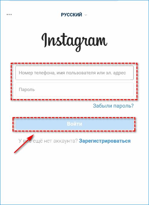 Вход в Инстаграм