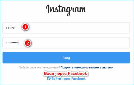 Вход в аккаунт через Facebook