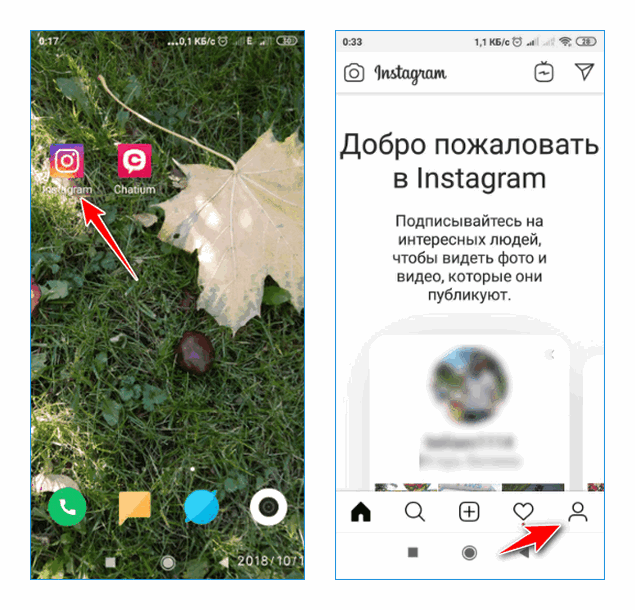 Вход в мобильное приложение Instagram