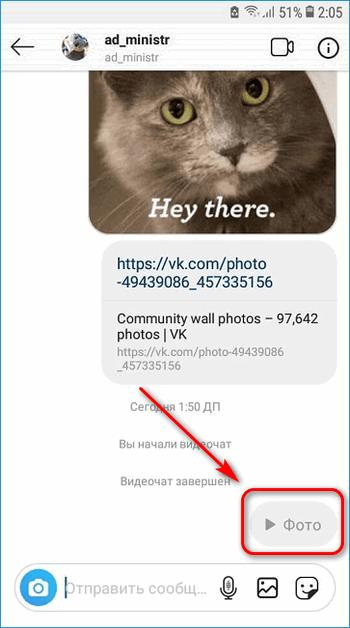 Временный текст в диалоге Инстаграм