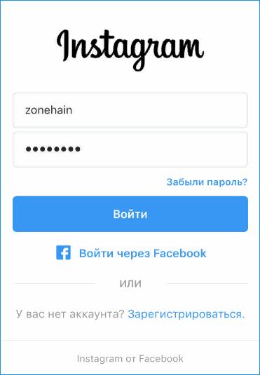 Ввод логина и пароля Инстаграм