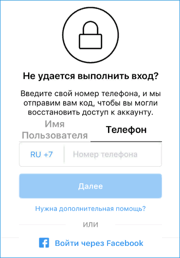 Ввод номера телефона для входа в Инстаграм