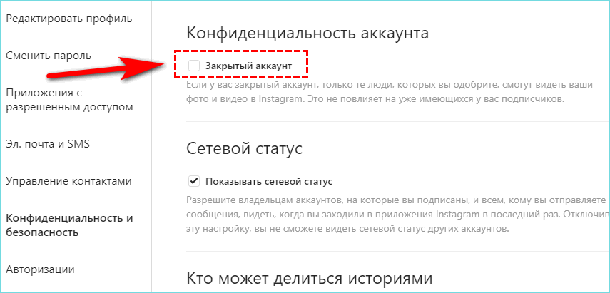 Выключение закрытого аккаунта Инстаграм на Windows