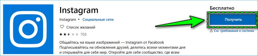 Загрузка Инстаграм на Микрософт