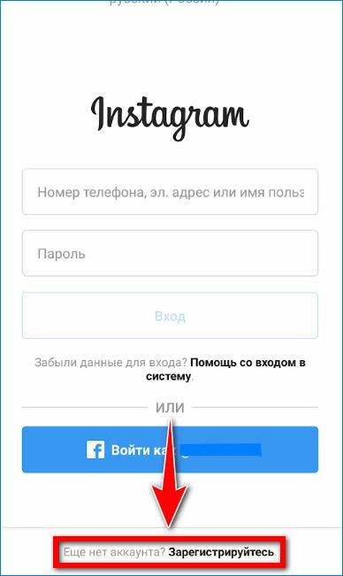 Зарегистрироваться Instagram